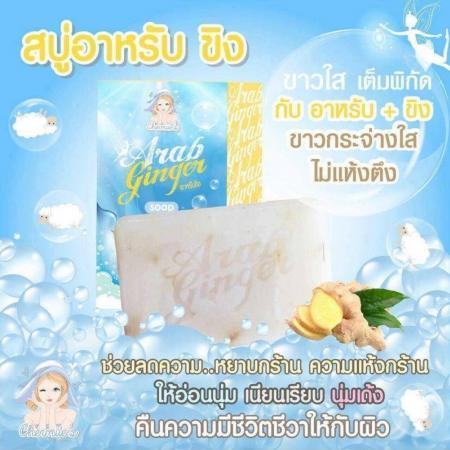 สบู่ขิง สมุนไพรไทย