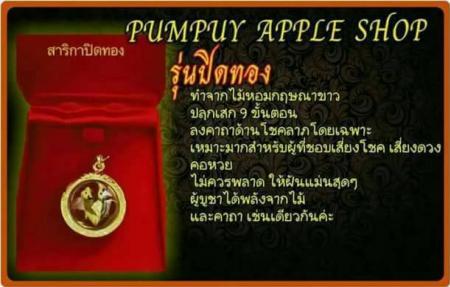 PUMPUY APPLE SHOP รุ่นปิดทอง