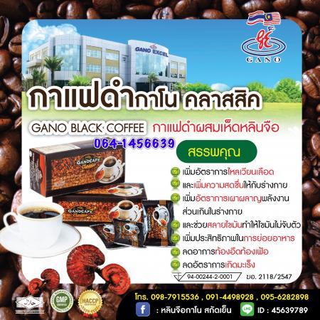 กาแฟดำกาโน คลาสสิค  GANO BLACK COFFEE