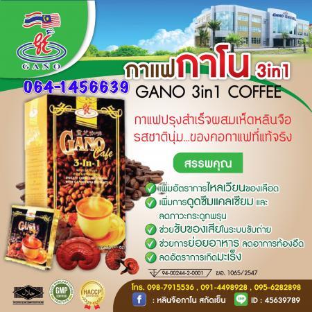 กาแฟกาโน 3IN1 GANO 3IN1 COFFEE