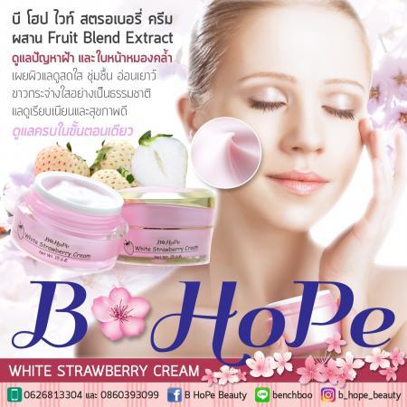 White Strawberry Cream / ครีม ไวท์ สตอว์เบอร์รี่ (ครีมบำรุงผิวหน้าเช้า-เย็น ในกระปุกเดียว) ขนาด 15 กรัม