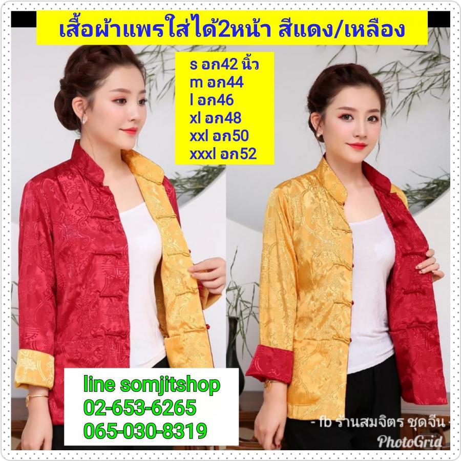 เสื้อคอจีน ผ้าแพร หญิงใส่ได้2หน้า สีเหลือง/แเดง