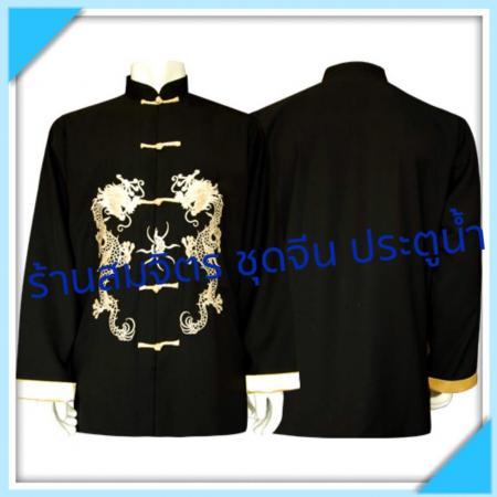 เสื้อจีนชาย สีดำ ปักมังกรคู่