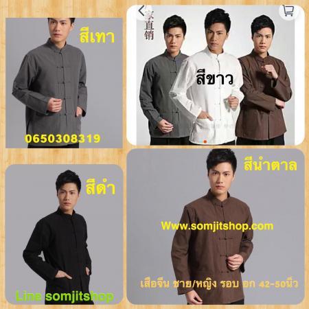 เสื้อจีน ผ้าฝ้าย ชาย หญิง หลายสี