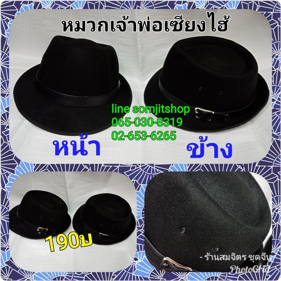หมวกเจ้าพ่อเซียงไฮ้