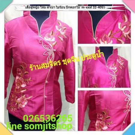 เสื้อจีนผู้หญิงโมเดิร์น สีบานเย็น
