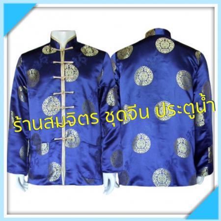 เสื้อจีนชาย สีน้ำเงิน ลายเหรียน