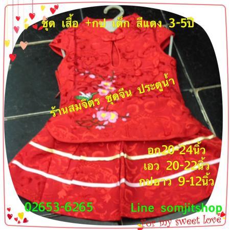 ชุดจีน เด็กหญิง เสื้อ+กระโปรง อายุ3-5ปี