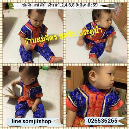ชุดจีน เด็กชาย เสื้อ กางเกง สีน้ำเงิน