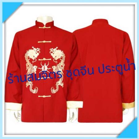 เสื้อจีนชาย สีแดง ปักมังกรคู่
