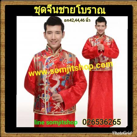กี่เพ้าจีนผู้ชาย ซังฉาน สีแดง อก42,44,46นิ้ว