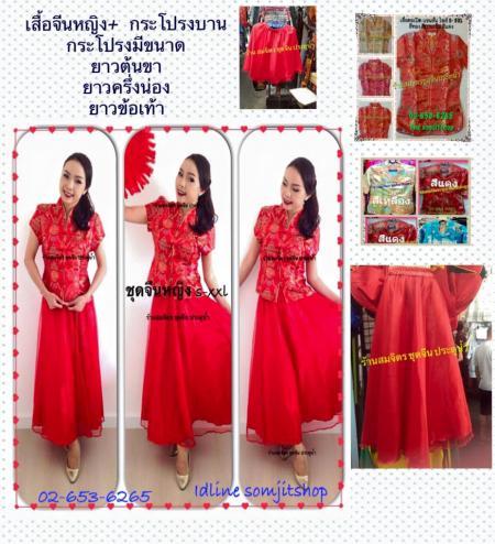 เสื้อผู้หญิง กับ กระโปรงบานยาว สีแดง