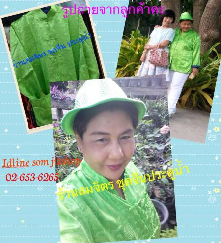 เสื้อจีนชาย หญิง สีเขียว/ขาว