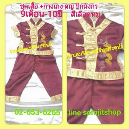 ชุดจีน เด็กหญิง ผ้าแพร เสื้อ กางเกง สีเลือดหมู
