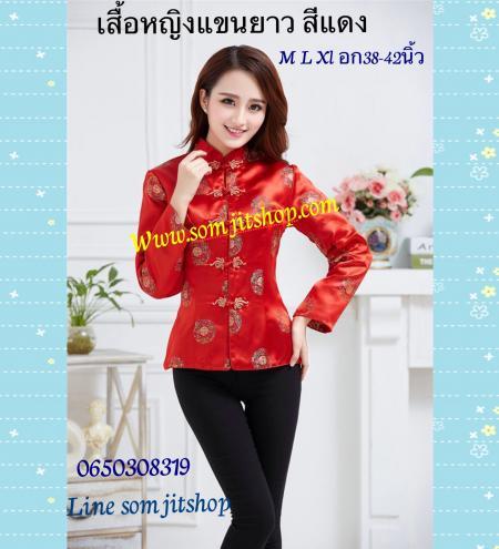 เสื้อจีนหญิง แขนยาวสีแดง อก38-42นิ้ว