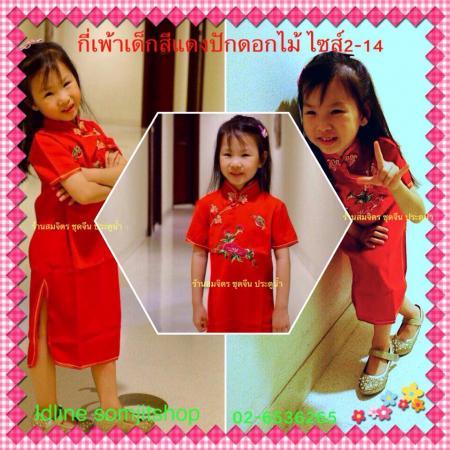 กี่เพ้าเด็ก สีแดง ผ้าคอตต้อน ปักดอกไม้