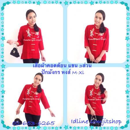 เสื้อจีนผู้หญิงโมเดิ้น สีแดง แขน 3ส่วน ผ้าคอตต้อน