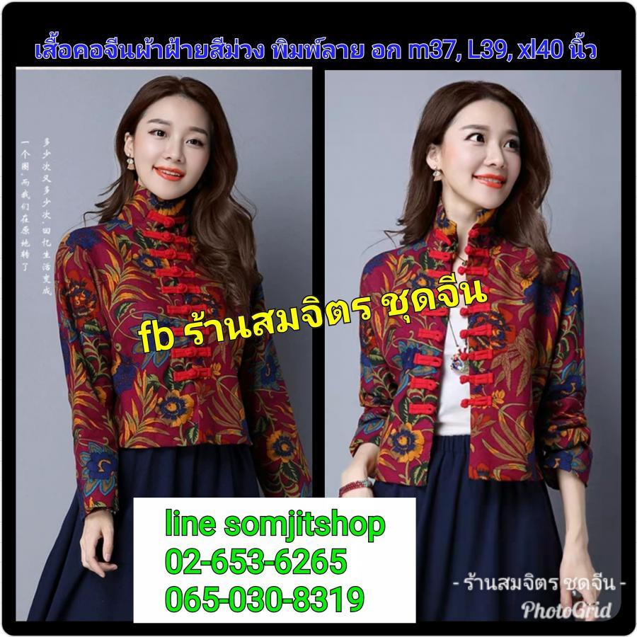 เสื้อจีนผ้าฝ้ายพิมพ์ลายสีม่วง m-xl