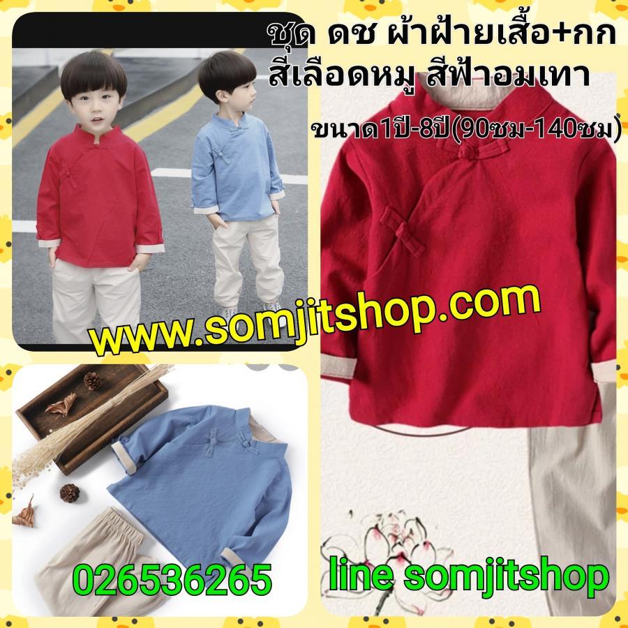 ชุดจีนเด็กชาย ผ้าฝ้ายแขนยาว ขายาว
