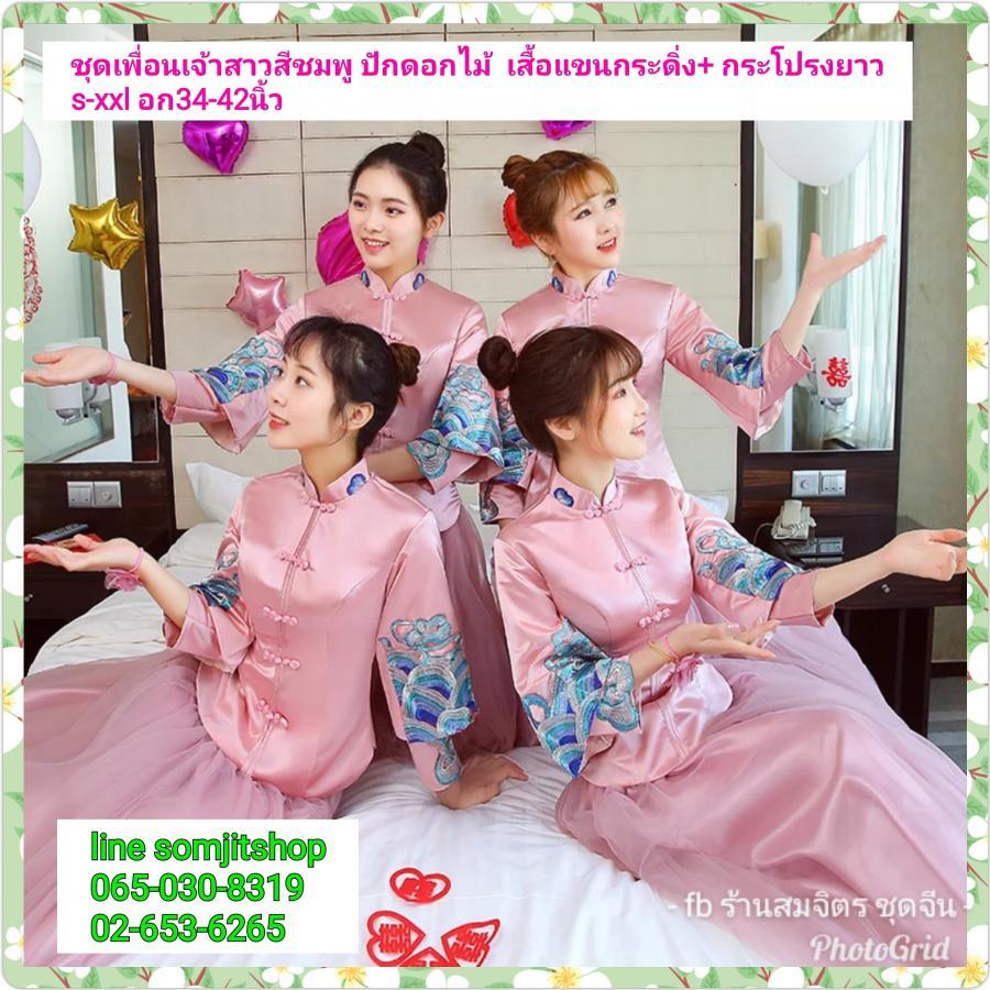 ชุดจีนเพื่อนเจ้าสาว สีชมพู เสื้อแขนกระดิ่งกับกระโปรงยาว