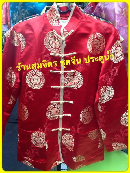 เสื้อจีนชาย สีแดง ลายเหรียน