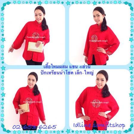 เสื้อผู้หญิง สีแดง แขน 4ส่วน ผ้าไหมผสม