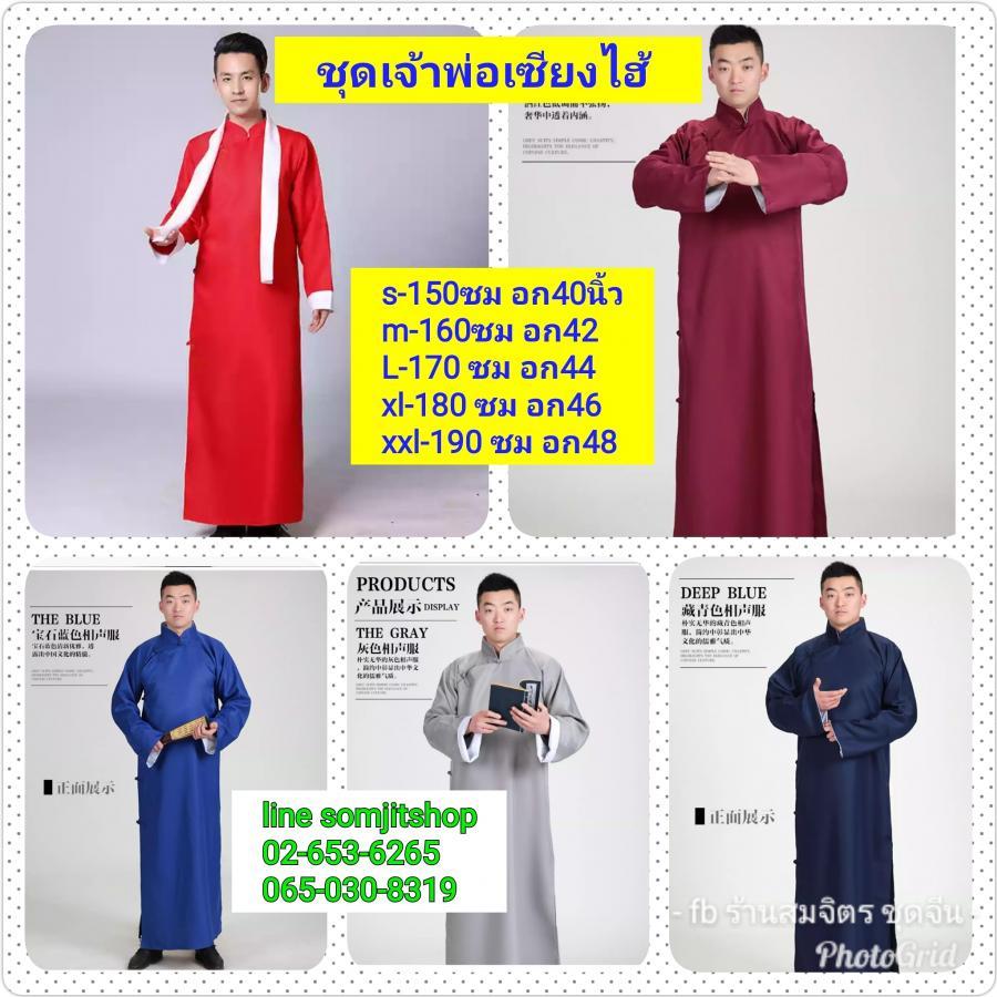 ชุดจีนชายเจ้าพ่อเซียงไฮ้(กปยาว)  s-xxl