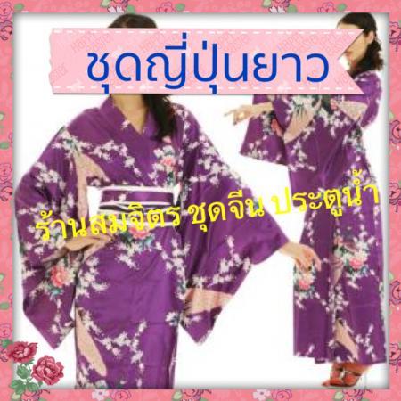 กิโมโน/ยูกาตะ ยาว สีม่วง