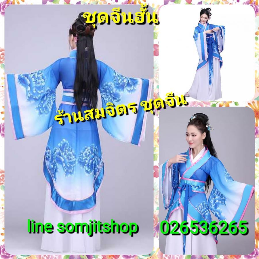 ชุดจีนฮั้น ผู้หญิง จีนโบราณ สีน้ำเงินขาว