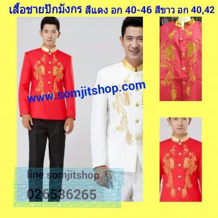 เสื้อจีนผู้ชาย ปักมังกร อก40-46นิ้ว