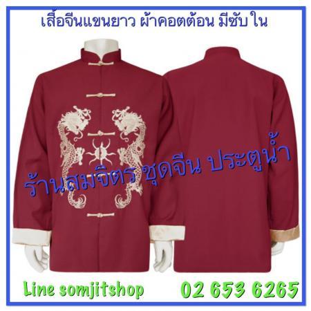 เสื้อจีนชาย สีเลือดหมู ปักมังกรคู่