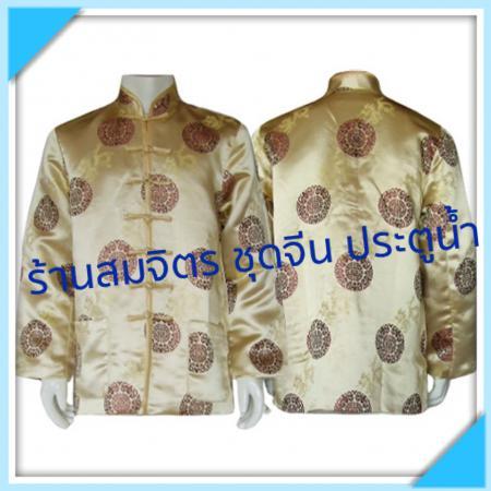 เสื้อจีนชาย สีทอง ลายเหรียน