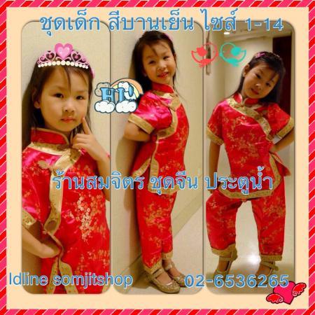 ชุดจีนเด็กหญิง เสื้อผ่าเฉียง เกงเกง
