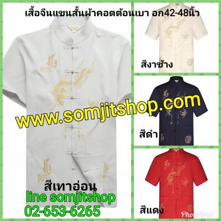 เสื้อจีนชาย แขนสั้นผ้าคอตต้อนเบา อก42-48นิ้ว