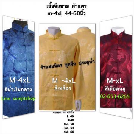 เสื้อจีนผู้ชาย ผ้าแพร