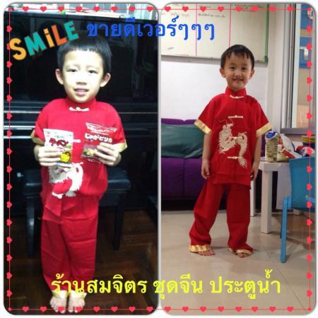 ชุดจีน เด็กชาย ผ้าคอตต้อน สีแดง ปักมังกร