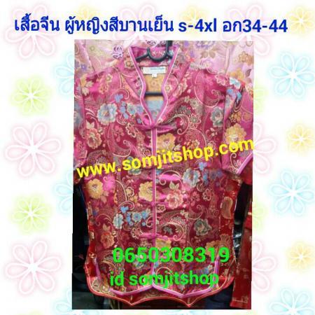 เสื้อจีนผู้หญิง สีบานเย็น s-4xl