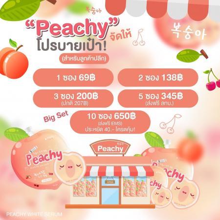 Peachy white serum เซรั่มพีชชี่