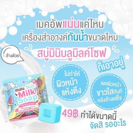 Miniblu milk soap สบู่มินิบลู